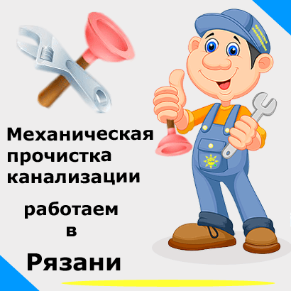 Механическая прочистка в Рязани